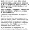 【公演中止】渋谷すばる LIVE TOUR 2020 「二歳」香港公演【キャンセル受付】
