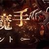 【シノアリス】『燼滅ノ魔手』攻略情報(ベルゼブブ討伐イベント)