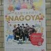 名古屋観光しよう!(プロローグ)