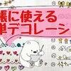 【ほぼ日手帳/hobonichi #19】手帳デコに使える!簡単に書ける かわいいデザイン32種類!