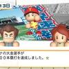 投手のみの獲得で日本一を目指す【その19】