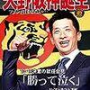 阪神タイガースの矢野監督は、上司として理想的