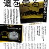 国道25号線、名阪国道が死亡事故発生件数ワ—スト1位の原因理由