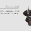 FF11 侍入門 新規・復帰向け 連携神となり、できるゴザルを目指せ!