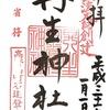 丹生官省符神社(和歌山県九度山町)でいただいた御朱印