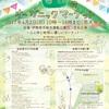 22日から25日はマルイ海老名、4月2日は伊勢原でのイベント出店です