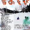 2月講座は「雪あそび」!