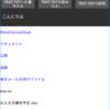 C#からOneDrive API(4) ファイルの保存、読み込み