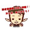 【日記vol.2】ブログ 読者100人突破しました!