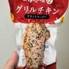 【ファミマ】グリルチキン(ブラックペッパー)を食べたぜ!黒胡椒のパンチがいい感じ!