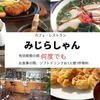 出産お祝いプロジェクト2019新規協賛店紹介「カフェ・レストラン みじらしゃん」