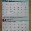 【2ヶ月】表示できる【カレンダー】を買いました。