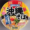 明星 沖縄そば 89+税円