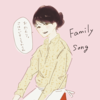 星野源 Family Song・メモ