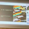 builderscon tokyo 2019 に 「キーボードは好きですか?」というタイトルで登壇してきました。