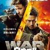 「WAR ウォー !!」 (2019年)