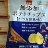 【ノースカラーズ】無添加ポテトチップス「かつお節風味」は、ザ・かつお節な味!和風味好きは購入すべし!【感想・評価】