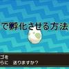 【ポケモン サンムーン】最速でタマゴ(卵)を孵化させる方法・おすすめの場所まとめ