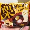 イオン限定 チロルチョコ 栗ぜんざい 食べてみました