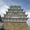 姫路城に行ってきた!入場料は1000円でやや高いけれど、行って損はない。