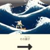 「UkiyoWave」浮世絵波乗りお馬鹿アクションで草生える