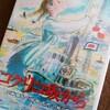 【映画】DVDで敬遠していた「コクリコ坂から」を鑑賞 絶対お勧め作品!