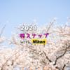 2021年 Nikon で撮る 桜スナップ