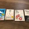ブログ初心者に必ず役立つオススメ書籍4冊を紹介します