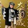 「三波春夫 大忠臣蔵の世界」BS-TBSで放送(夜9時)/Eテレも「まるごと」放送