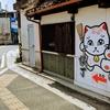 宮若市の『追い出し猫』