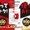 JCBプレモカードのキャッシュバックキャンペーンで19.1%還元!Amazonギフト券がオススメ