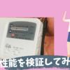 【防災用ポータブルラジオ】購入して実際に性能を検証してみた!【レビュー】