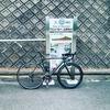 3日分 自転車
