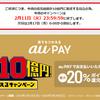 auPAY 最高20%還元キャンペーン 今週分は本日終了!