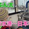 富士山満喫きっぷの旅④ 清水港〜日本平編 いろいろな乗り物で駿河湾一周!