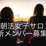 【募集終了】(9/11プレオープン)朝活と出会いで人生を加速させる「朝活女子オンラインサロン」始動します!