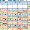 2月のイベントスケジュール