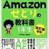 【本の紹介できるかな】書籍「もっと 世界一やさしい Amazonせどりの教科書 1年生」その10 -中古電脳せどり-