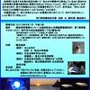 きれいな水を地球に戻そう:第二回日本環境化学会WET研究懇話会市民講演会開催