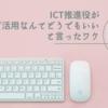 ICT推進役がICT活用なんてどうでもいいと言ったワケ
