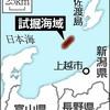 痛いニュース(ノ∀`) : 新潟県沖に大規模油田を発見、来春にも試掘 - ライブドアブログ