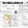 2016年第62回原水禁四国大会in徳島 開催