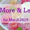 3月のテーマは「3つのMore&Less」