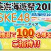 「SKE48 Passion For You」美浜海遊祭ライブご招待イベントが開始!