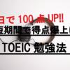 【2019年版】TOEICスコア100点アップ!TOEICのリスニングの点数を7日で100点以上上げた勉強法