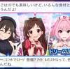デレマスの新アイドルのトリオ「ネクストニューカマー」登場!【追記4/9】
