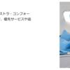 【旅行記】ハワイアン航空エクストラコンフォート搭乗記|羽田ーコナ-子連れハワイ島旅行2017年夏
