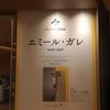 サントリー美術館 オルセー美術館特別協力「生誕170周年 エミール・ガレ」展は28日までです