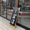 和食処富澤@一ノ関。「ミニ」なはずなのにミニじゃない海鮮丼。