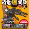 スピノサウルスの特殊能力に迫る、やってみた恐竜爆実験